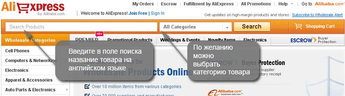 АЛИЭКСПРЕСС ALIEXPRESS COM на русском языке как покупать