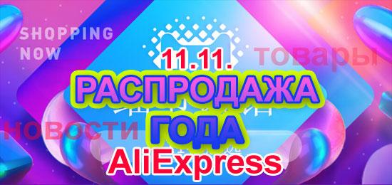 1111 Распродажа Года на AliExpress АлиЭкспресс 2017