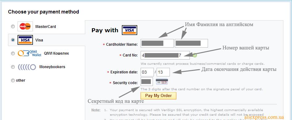 Оплата товара карточкой visa на aliexpress