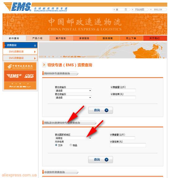 Официальные тарифы EMS в Китае