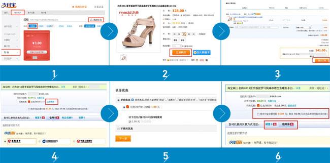 11.11.2014 как использовать бонусы taobao.com и tmall.com