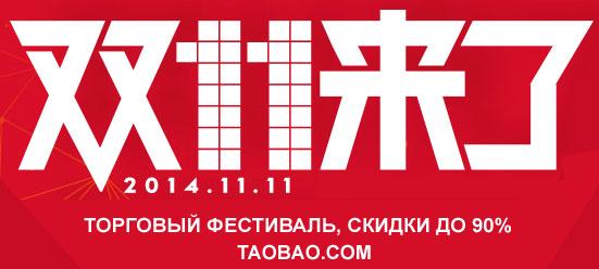 11.11.2014 скидки и распродажи на taobao.com и tmall.com