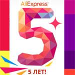 aliexpress день рождения пять лет
