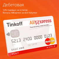 Aliexpress Debit Credit Cards Tinkoff Bank
