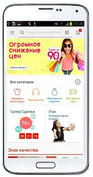 aliexpress mobile app Мобильное приложение AliExpress