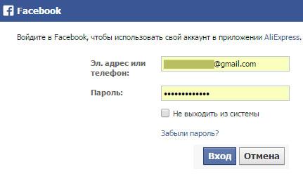 Войдите в Facebook, чтобы использовать свой аккаунт в приложении AliExpress.