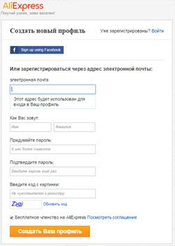 Бесплатная регистрация на Aliexpress.com на русском языке register