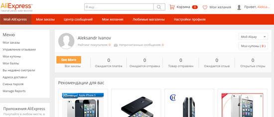 Регистрация на Aliexpress.com руководство на русском языке