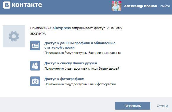 aliexpress vk com