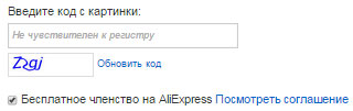 captcha aliexpress