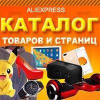 0d293de4a АлиЭкспресс цены в гривнах UAH Украина как настроить
