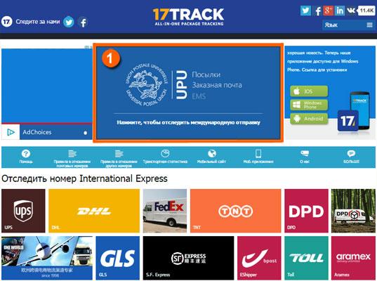 17track.net как отследить посылку