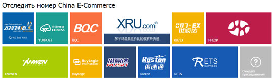 17track China E-Commerce