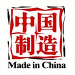 Оптом из Китая made in china