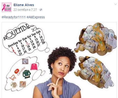 aliexpress-11-11-15 11 11 2015 Скидки, акции и распродажи на Алиэкспресс 11 ноября 2015 года