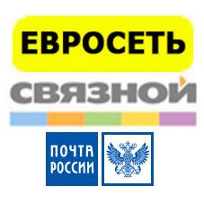 Aliexpress оплата наличными в России: Евросеть Связной и Почта России