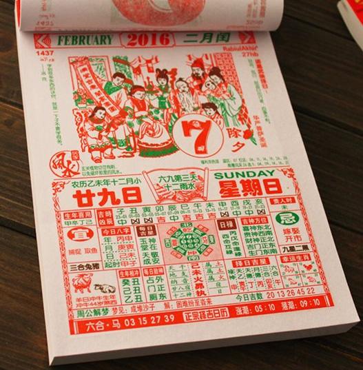 Календарь Китайский новый год
