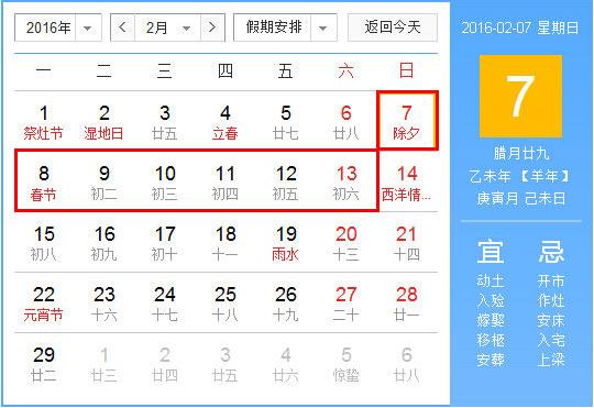 chinese new year 2016 AliExpress и Китайский новый год Праздник весны 2016