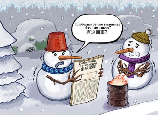 2016 зима в Китае суровая