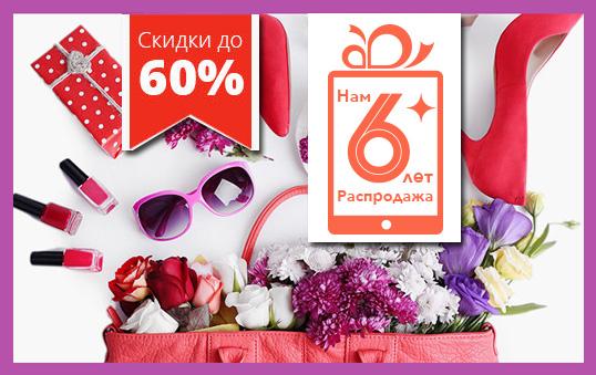 AliExpress День рождения 6 лет Распродажа