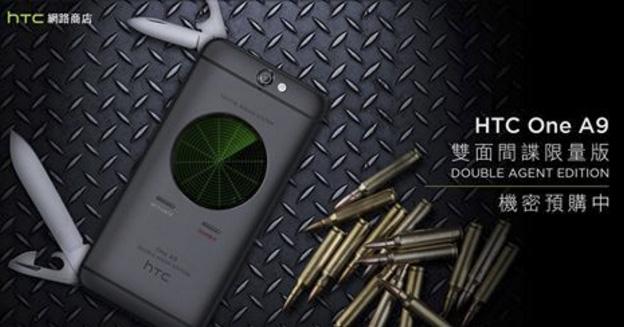 HTC One A9 ограниченным тиражом
