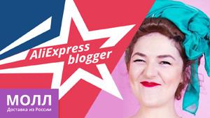 Aliexpress Blogger