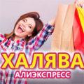 Алиэкспресс халява 1 цент правила AliExpress