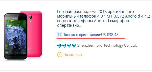 Только в приложении для телефонов, смартфонов и планшетов скидки до 70%