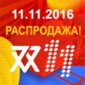 11.11.2016 распродажа на Aliexpress
