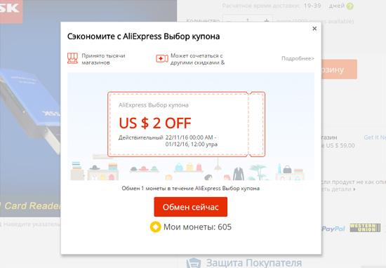 PayPal купоны для скидок на Алиэкспресс
