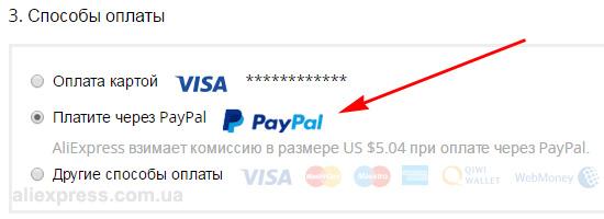 Платите через PayPal на Aliexpress.com