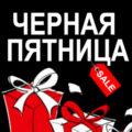 чёрная пятница на алиэкспресс 2016