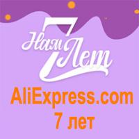 Распродажа aliexpress 7 лет