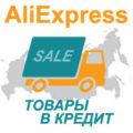 AliExpress запустит продажи в кредит и в рассрочку