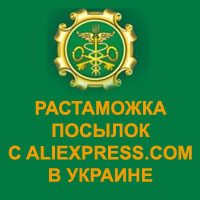 Таможня АлиЭкспресс Украина