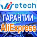 Гарантия AliExpress.com на товары — обмен и ремонт.