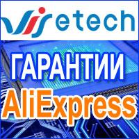 Гарантия AliExpress.com на товары – обмен и ремонт.