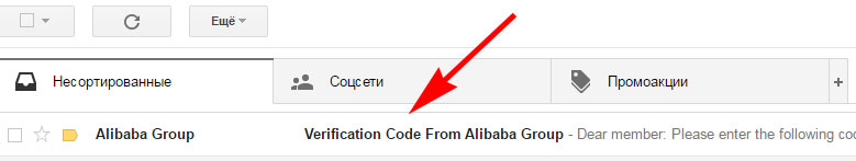 Verification Code From Alibaba Group