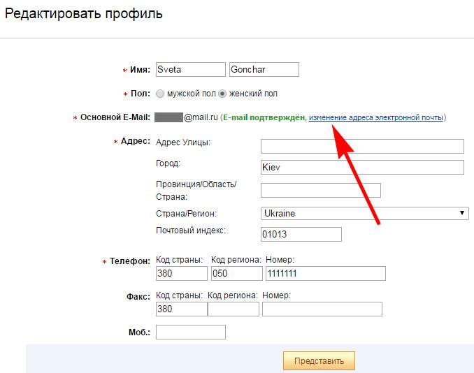 Изменение адреса почты на АлиЭкспресс Але
