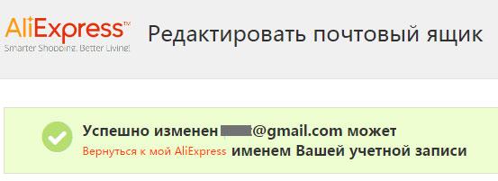 izmenit elektronnyy adres na aliexpress ukraina