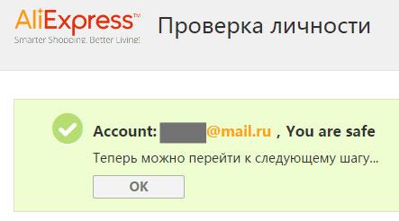 Меняем адрес почты на Алекпресс Алиэкспресс