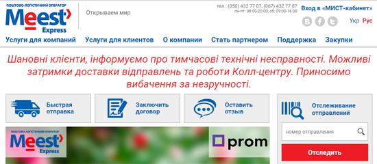 Virus Petya Problems