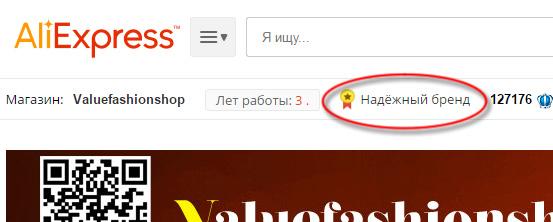 Топ-бренды Надежные бренды магазины на Aliexpress.com