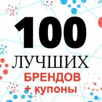 Aliexpress 100 лучших брендов и купоны