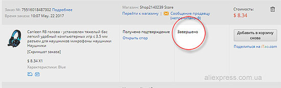 aliexpress статус заказа Завершено