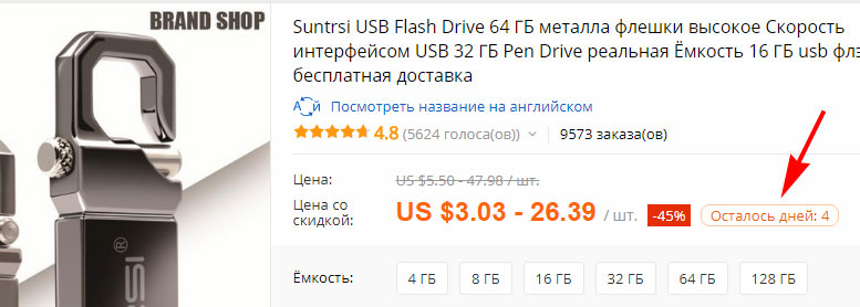 USB Flash Drive Флешка от 4 до 64 ГБ
