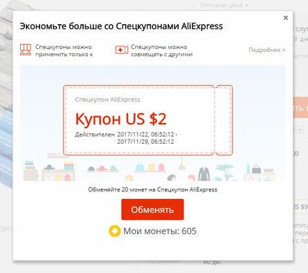Купон aliexpress cyber monday 2017
