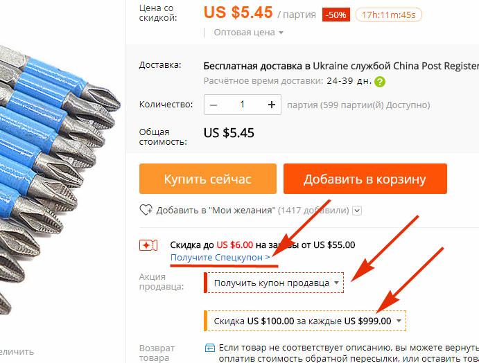 купоны киберпонедельник на страницах товара
