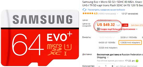 Samsung Evo + Micro SD 128 Гб в долларахна Алиэкспрес