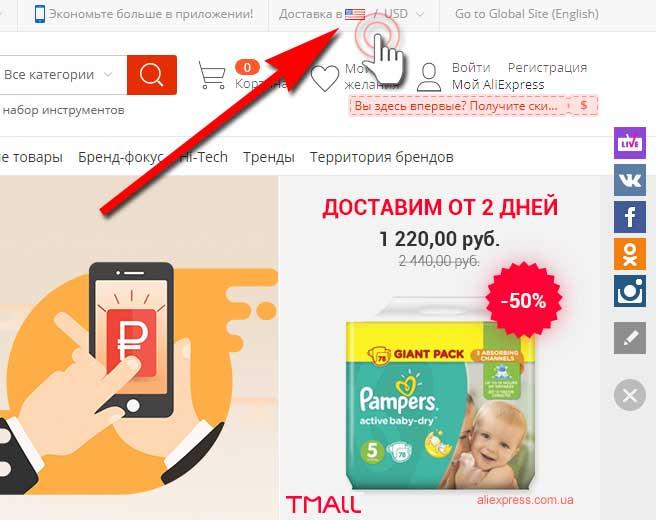 АлиЭкспресс цены в гривнахUAH Украина